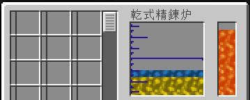 マインクラフト Tinkers' Construct 乾式製錬炉 Smeltery GUI 3
