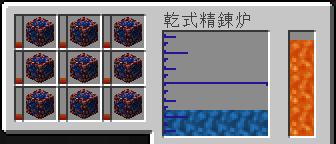 マインクラフト Tinkers' Construct 乾式製錬炉 Smeltery GUI