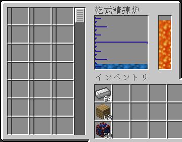 マインクラフト Tinkers' Construct 乾式製錬炉 Smeltery GUI 2