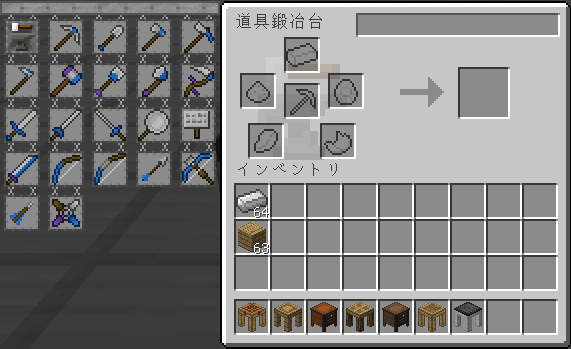 Tinkers' Construct 道具鍛治台 Tool Forge GUI