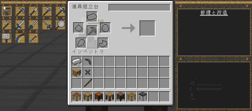 Tinkers' Construct 部品組立台 Tool Station GUI